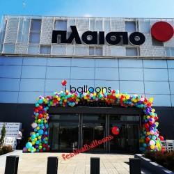 Organic αψίδα μπαλονιών εγκαινίων